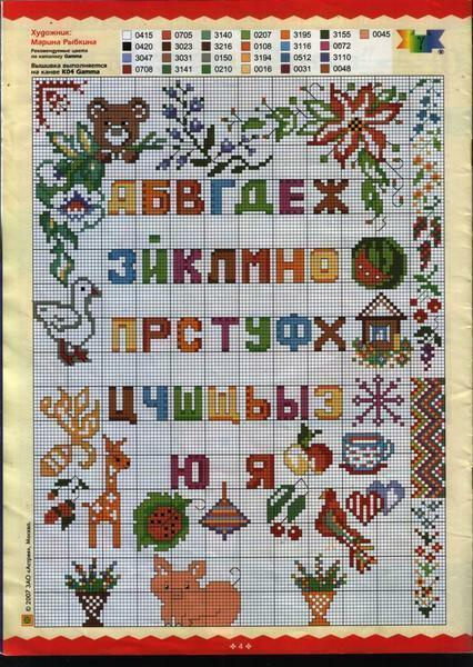 For embroidery of the alphabet, it is necessary to select special schemes