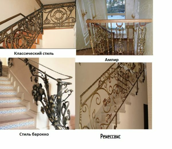In the picture the different styles of railings